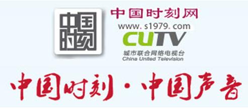 广播电影电视集团旗下网站中国时刻网与南方网通信息技术有限公司成为