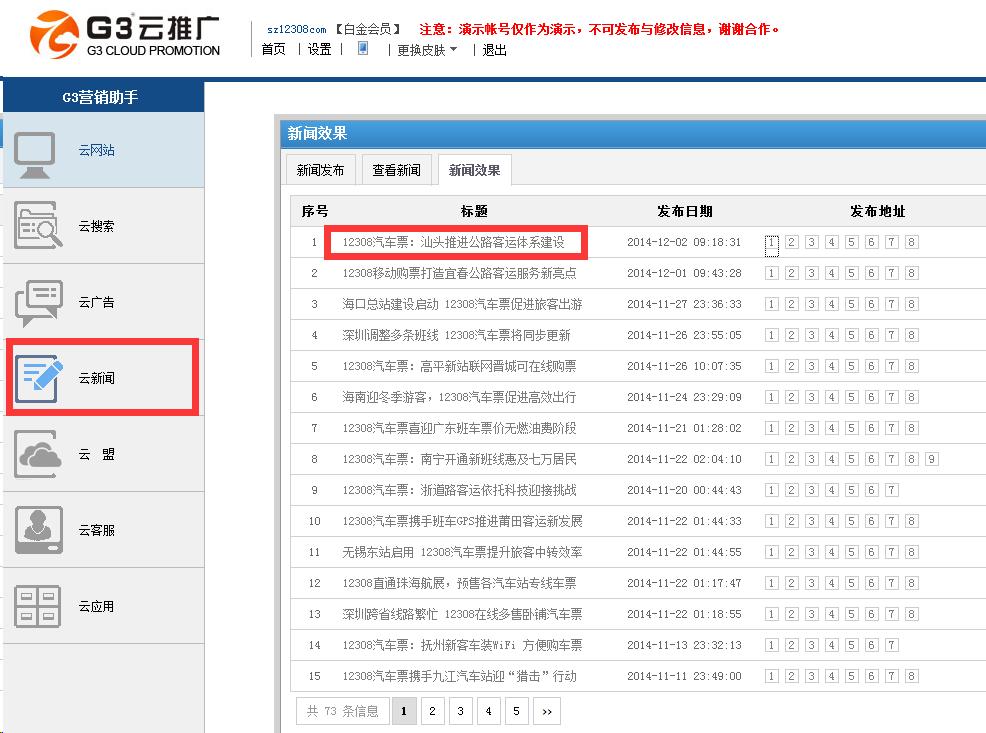 123036火车票预订_12308网上订票官网 -微博生活网