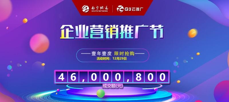 南方网通企业营销推广节,收官之战一天销售额破4600万