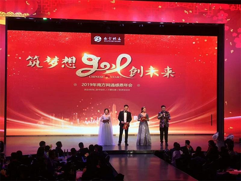 筑梦想 创未来2019南方网通感恩年会在刘老根剧院隆重举行