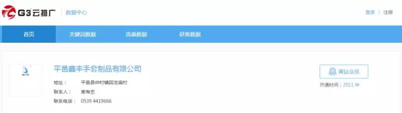 平邑鑫丰手套制品有限公司(图3)