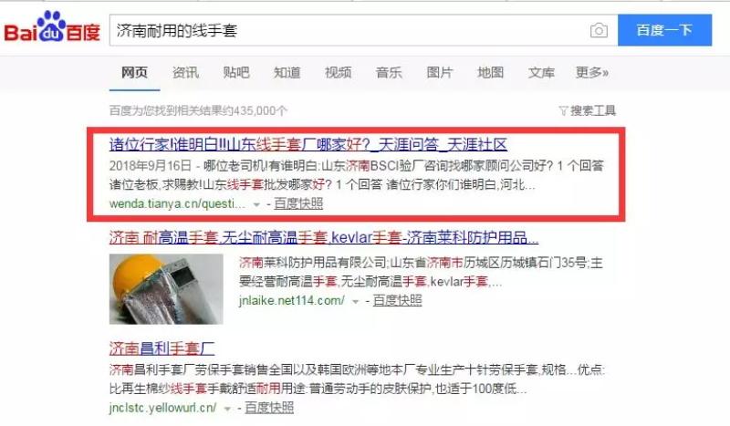 平邑鑫丰手套制品有限公司(图10)