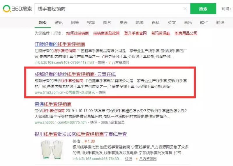 平邑鑫丰手套制品有限公司(图11)