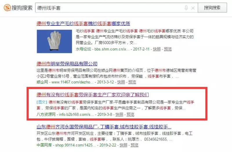 平邑鑫丰手套制品有限公司(图12)