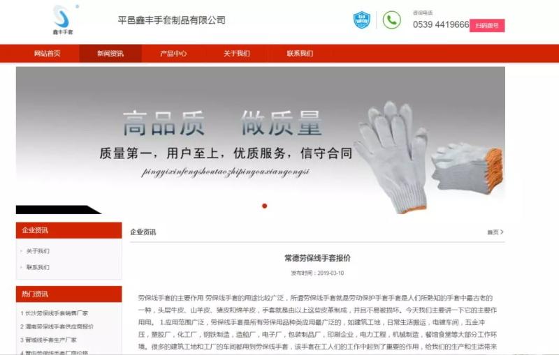 平邑鑫丰手套制品有限公司(图13)