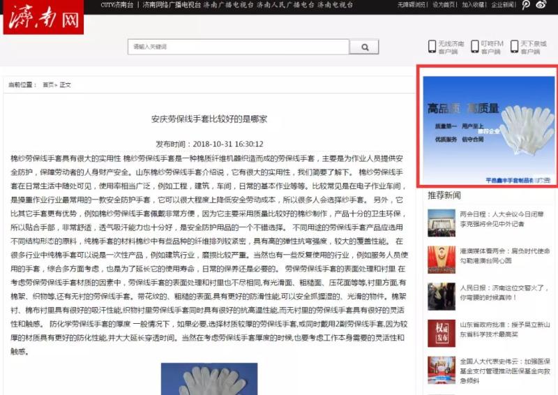 平邑鑫丰手套制品有限公司(图14)