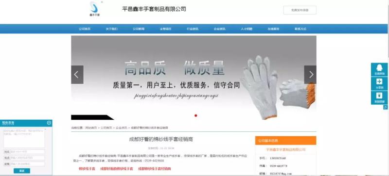平邑鑫丰手套制品有限公司(图15)