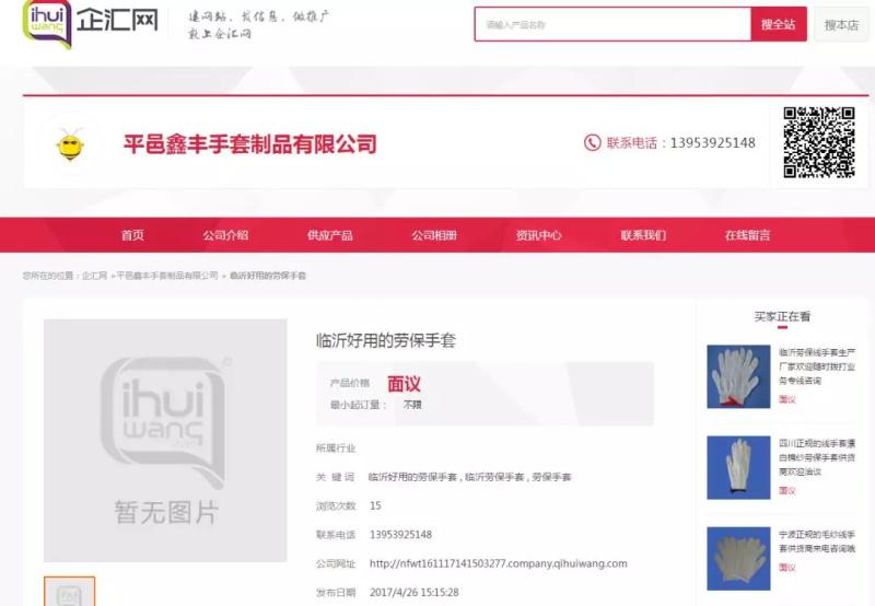 平邑鑫丰手套制品有限公司(图16)