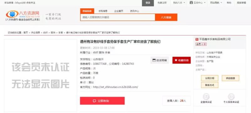 平邑鑫丰手套制品有限公司(图17)