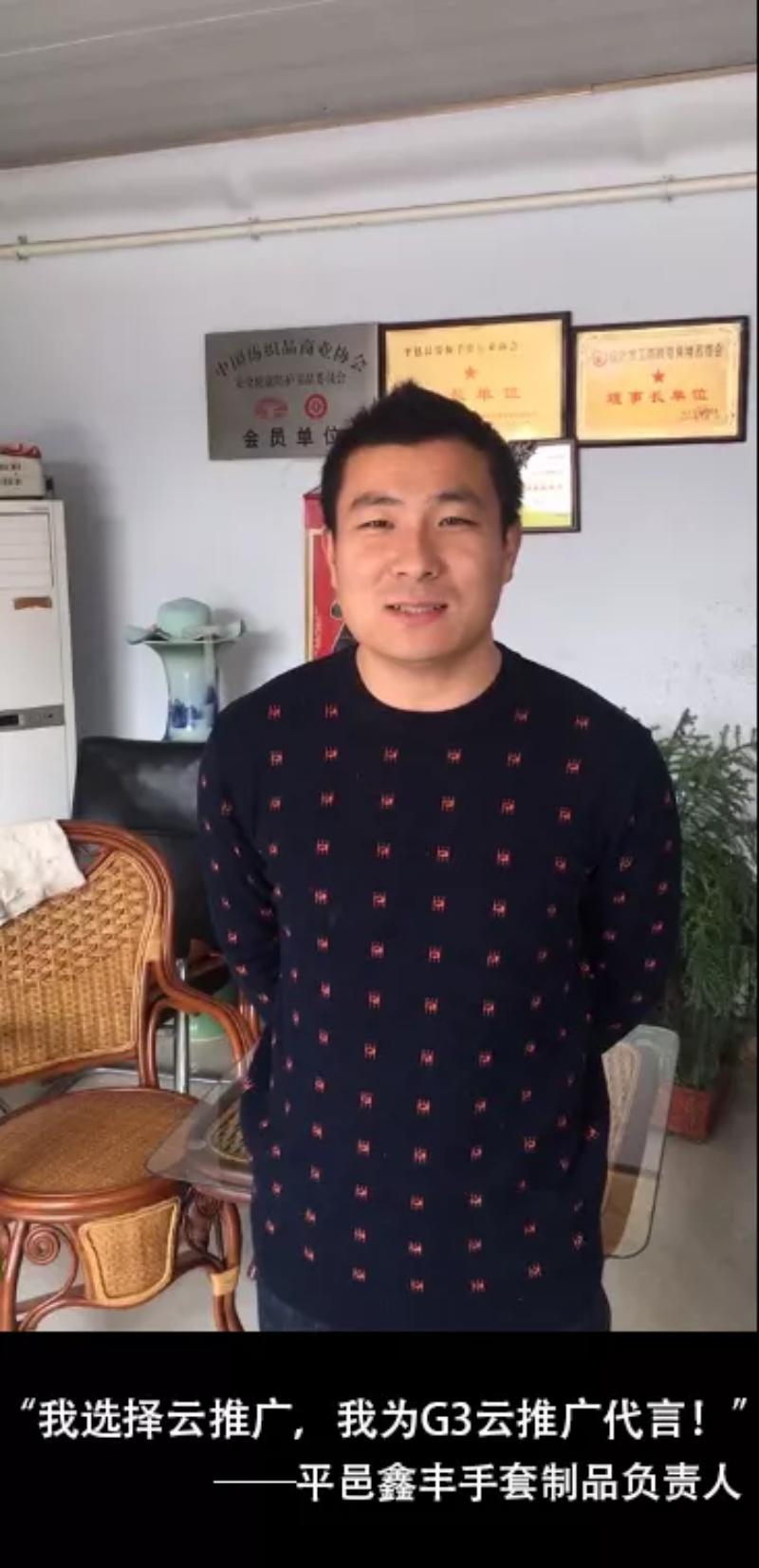 平邑鑫丰手套制品有限公司(图18)