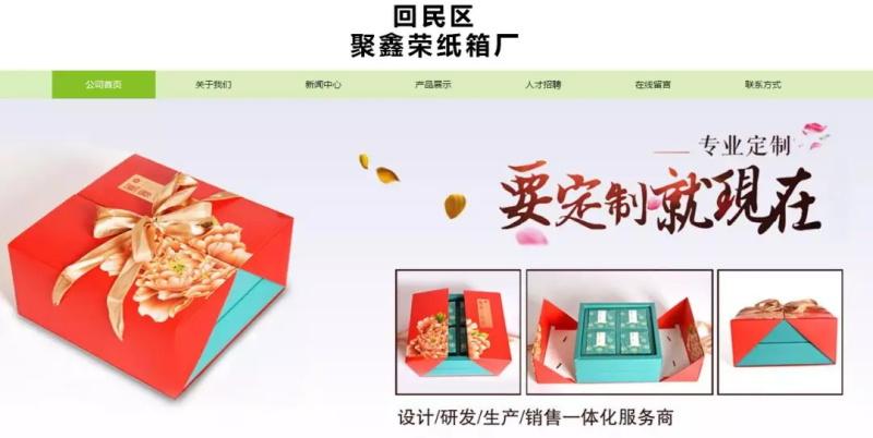 回民区聚鑫荣纸箱加工厂(图3)