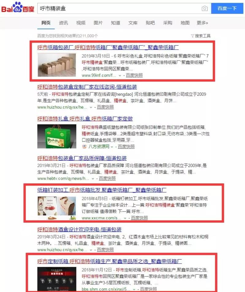 回民区聚鑫荣纸箱加工厂(图4)