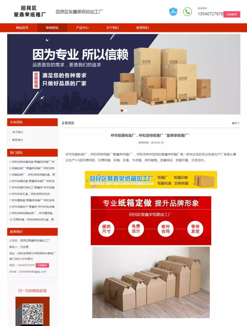 回民区聚鑫荣纸箱加工厂(图6)