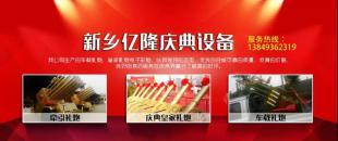 辉县市亿隆庆典设备经营服务部