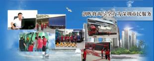深圳市创晖搬迁有限公司
