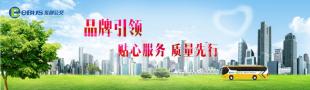 深圳市东部公交有限公司