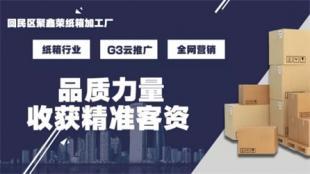 回民区聚鑫荣纸箱加工厂