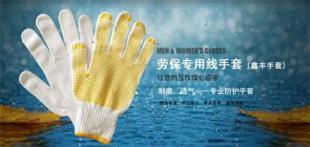 平邑鑫丰手套制品有限公司